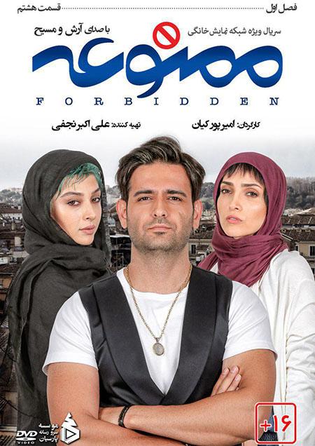 دانلود قسمت 8 سریال ممنوعه با لینک مستقیم