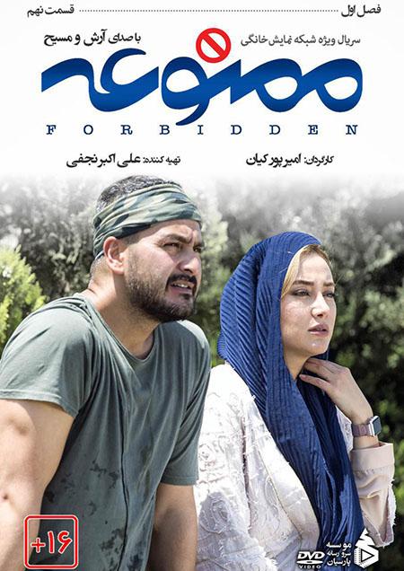 دانلود قسمت 9 سریال ممنوعه با لینک مستقیم