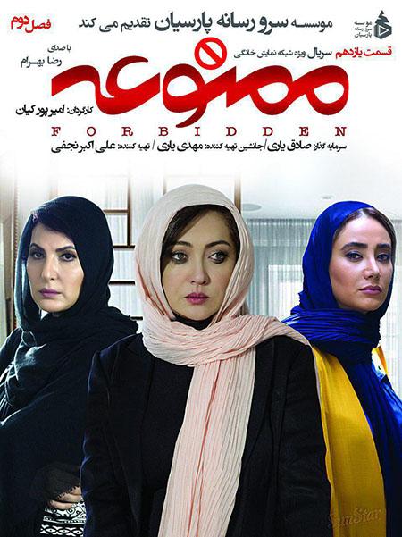 دانلود قسمت 11 سریال ممنوعه فصل دوم با لینک مستقیم