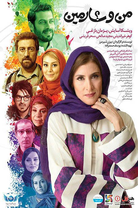 دانلود فیلم سینمایی من و شارمین با لینک مستقیم