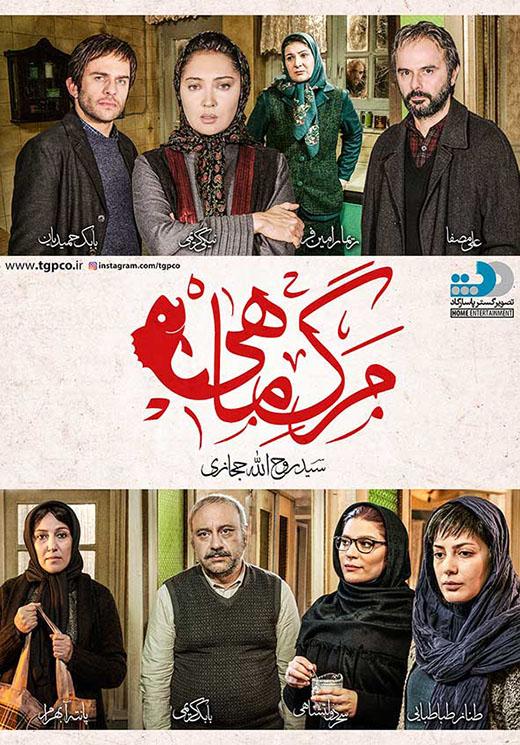 دانلود فیلم سینمایی مرگ ماهی با لینک مستقیم