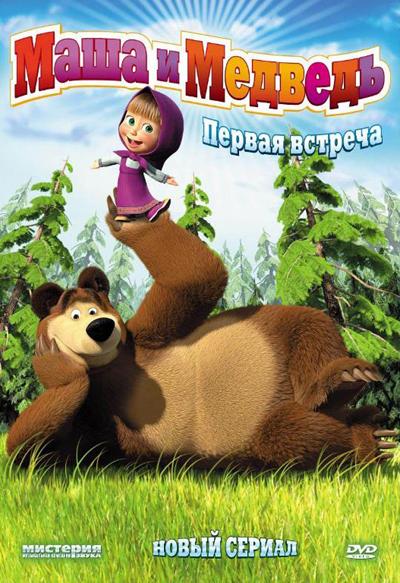 دانلود انیمیشن سینمایی ماشا و خرس: یکی بود یکی نبود با لینک مستقیم