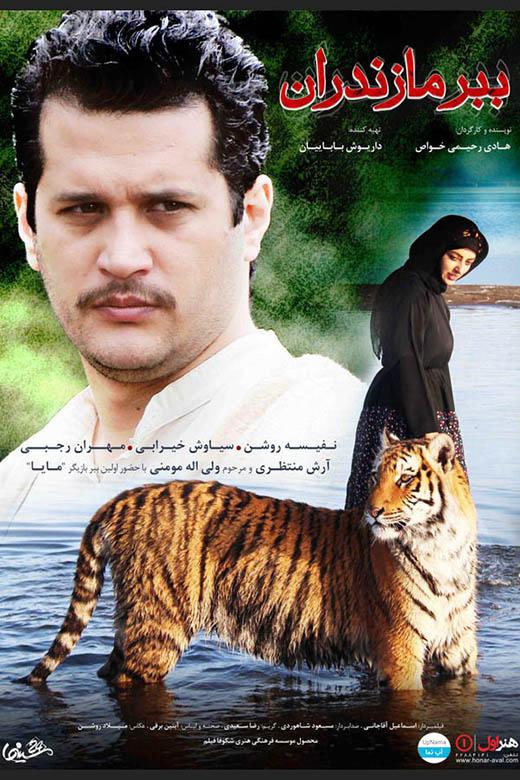 دانلود فیلم سینمایی مایا ببر مازندران با لینک مستقیم