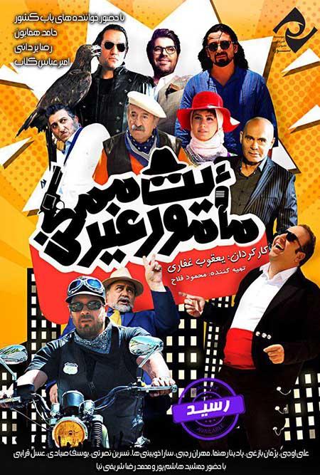 دانلود فیلم سینمایی مأموریت غیرممکن با لینک مستقیم