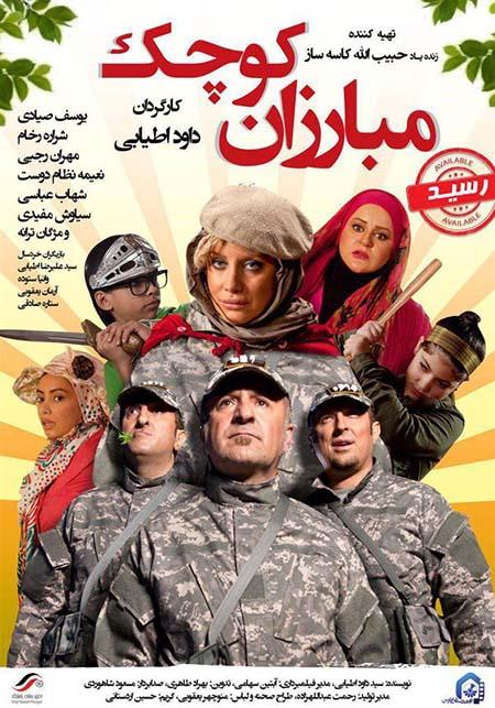 دانلود فیلم سینمایی مبارزان کوچک با لینک مستقیم