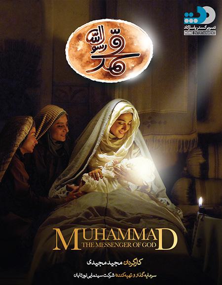 دانلود فیلم سینمایی محمد رسول الله(ص) با لینک مستقیم