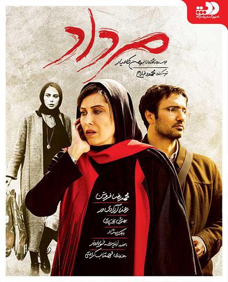دانلود فیلم سینمایی مرداد با لینک مستقیم