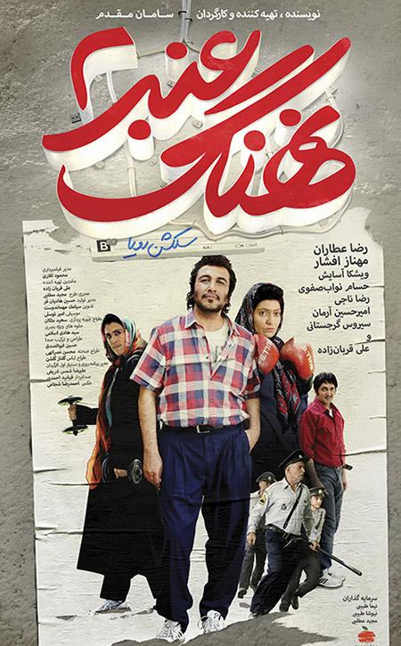 دانلود فیلم سینمایی نهنگ عنبر 2 با لینک مستقیم