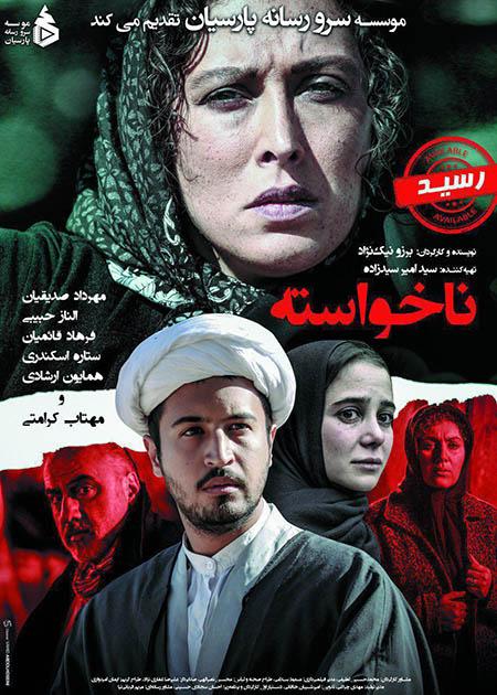 دانلود فیلم سینمایی نا خواسته با لینک مستقیم