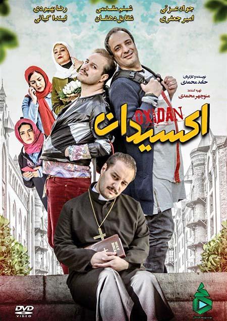 دانلود فیلم سینمایی اکسیدان با لینک مستقیم