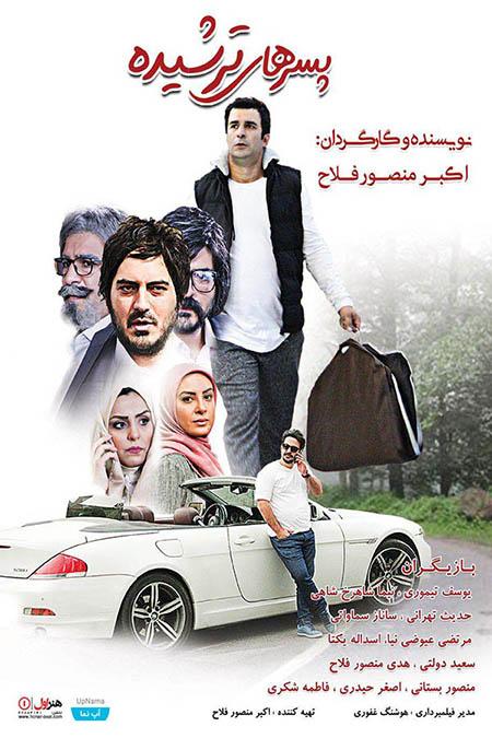 دانلود فیلم سینمایی پسرهای ترشیده با لینک مستقیم