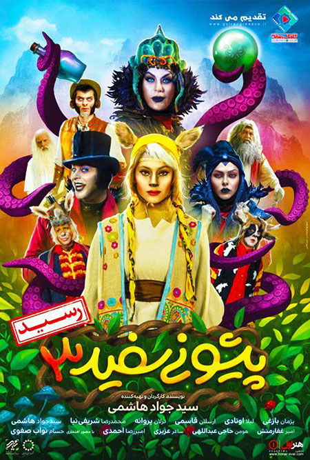 دانلود فیلم سینمایی آهوی پیشونی سفید 3 با لینک مستقیم