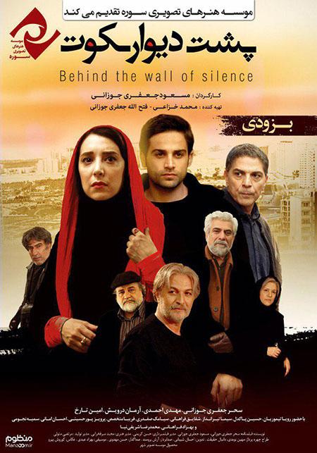 دانلود فیلم سینمایی پشت دیوار سکوت با لینک مستقیم