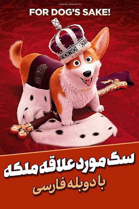 دانلود انیمیشن سینمایی سگ مورد علاقه ملکه با لینک مستقیم
