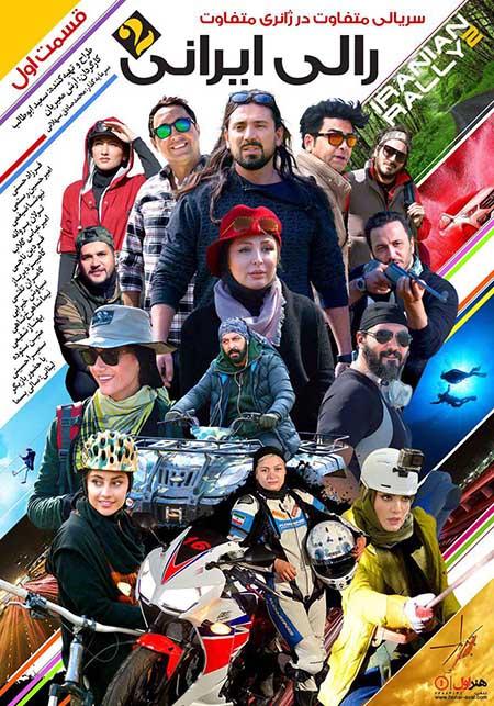 دانلود قسمت 1 سریال رالی ایرانی 2 با لینک مستقیم
