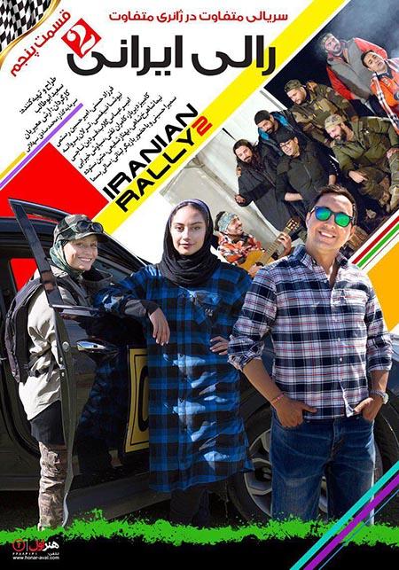 دانلود قسمت 5 سریال رالی ایرانی 2 با لینک مستقیم