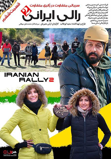 دانلود قسمت 6 سریال رالی ایرانی 2 با لینک مستقیم
