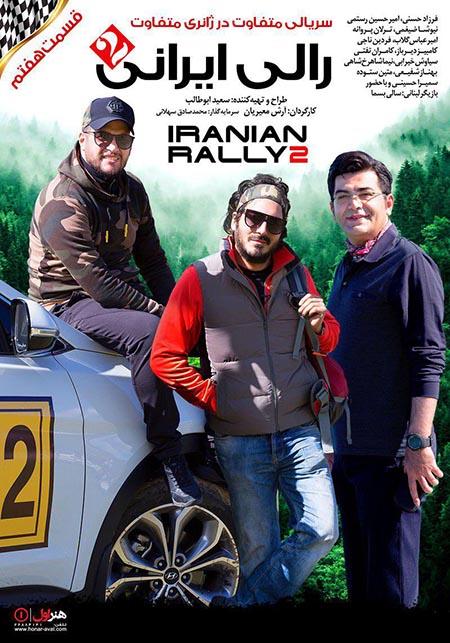 دانلود قسمت 7 سریال رالی ایرانی 2 با لینک مستقیم