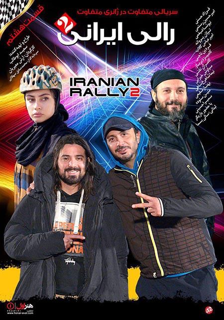 دانلود قسمت 8 سریال رالی ایرانی 2 با لینک مستقیم