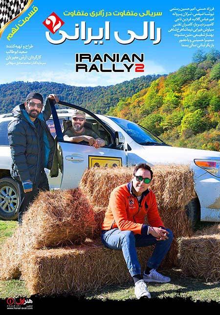 دانلود قسمت 9 سریال رالی ایرانی 2 با لینک مستقیم