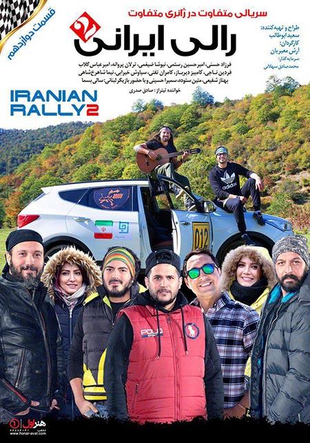 دانلود قسمت 12 سریال رالی ایرانی 2 با لینک مستقیم