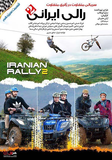 دانلود قسمت 13 سریال رالی ایرانی 2 با لینک مستقیم