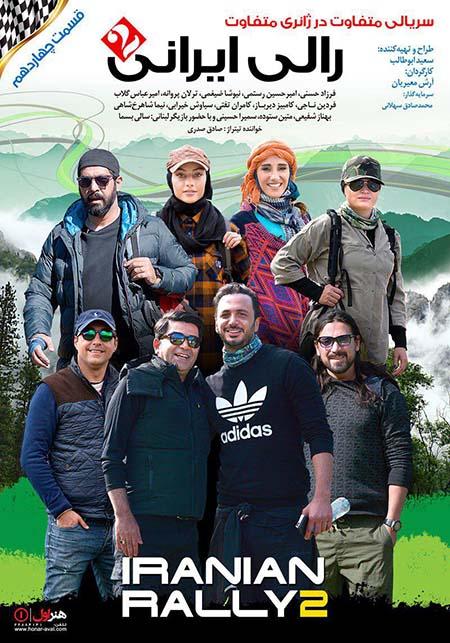 دانلود قسمت 14 سریال رالی ایرانی 2 با لینک مستقیم
