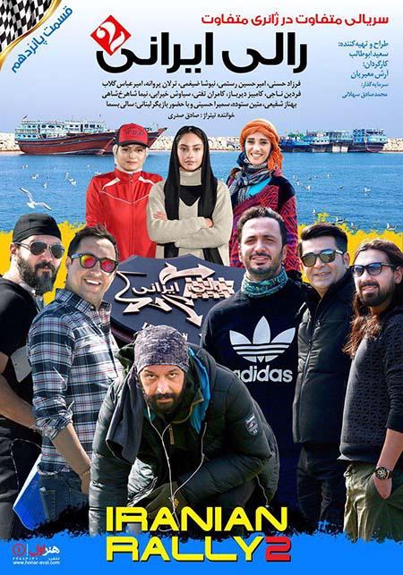 دانلود قسمت 15 سریال رالی ایرانی 2 با لینک مستقیم