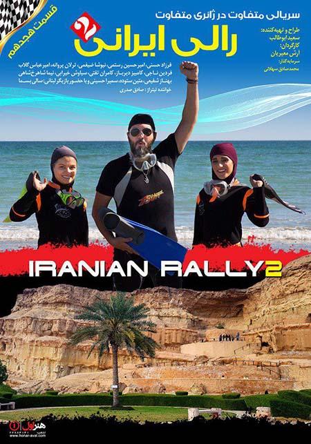 دانلود قسمت 18 سریال رالی ایرانی 2 با لینک مستقیم