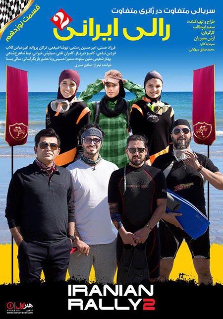 دانلود قسمت 19 سریال رالی ایرانی 2 با لینک مستقیم