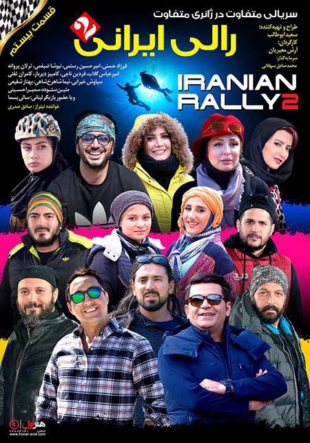 دانلود قسمت 20 سریال رالی ایرانی 2 با لینک مستقیم