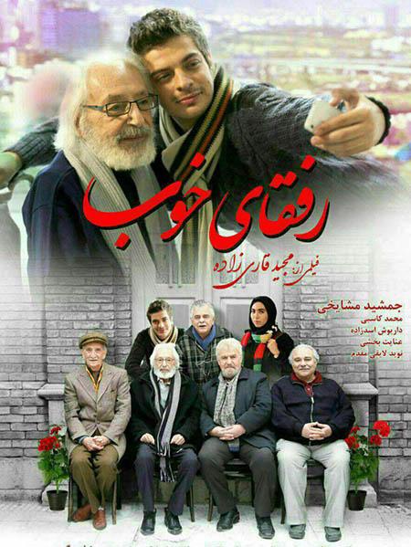دانلود فیلم سینمایی رفقای خوب با لینک مستقیم