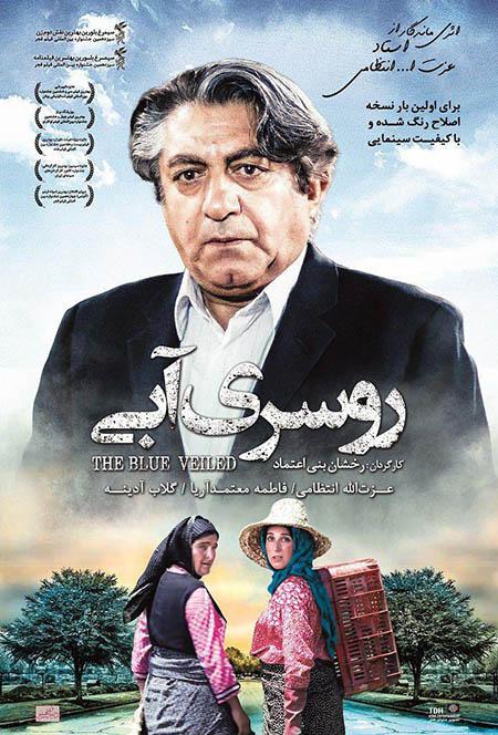 دانلود فیلم سینمایی روسری آبی با لینک مستقیم