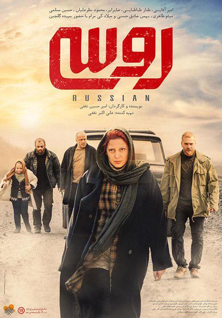 دانلود فیلم سینمایی روسی با لینک مستقیم