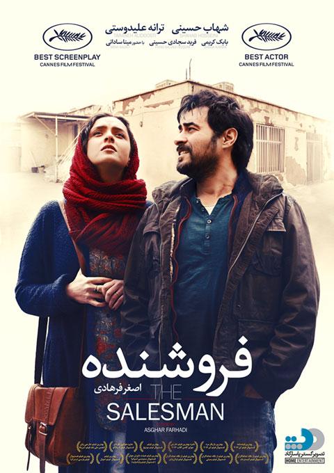 دانلود فیلم سینمایی فروشنده با لینک مستقیم
