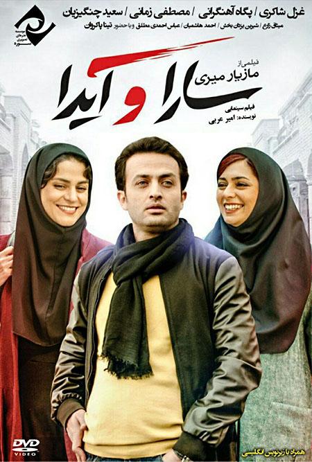 دانلود فیلم سینمایی سارا و آیدا با لینک مستقیم