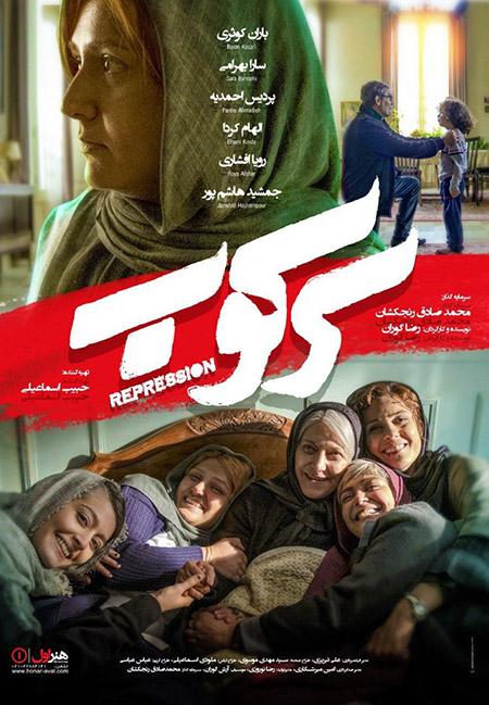 دانلود فیلم سینمایی سرکوب با لینک مستقیم