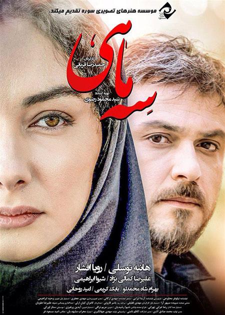 دانلود فیلم سینمایی سه ماهی با لینک مستقیم