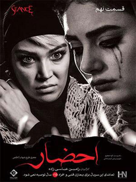 دانلود قسمت 9 سریال احضار با لینک مستقیم