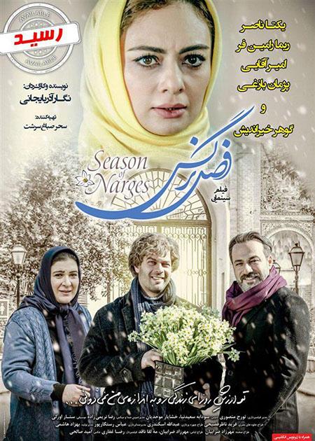 دانلود فیلم سینمایی فصل نرگس با لینک مستقیم
