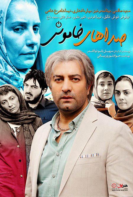 دانلود فیلم سینمایی صداهای خاموش با لینک مستقیم