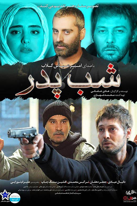 دانلود فیلم سینمایی شب پدر با لینک مستقیم
