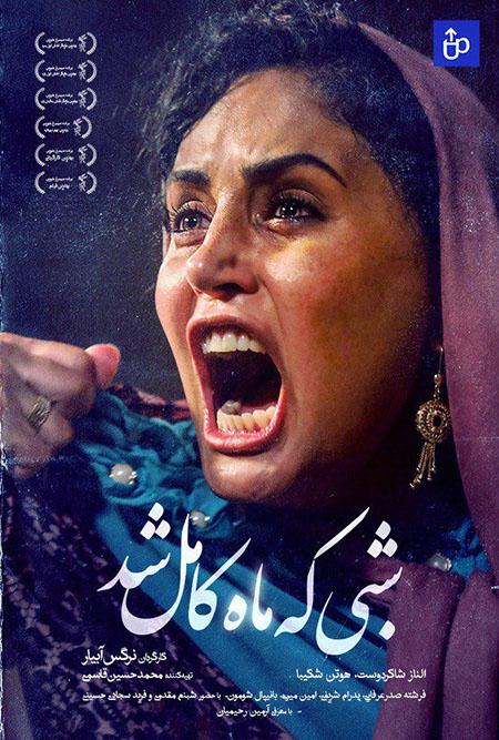 دانلود فیلم سینمایی شبی که ماه کامل شد با لینک مستقیم