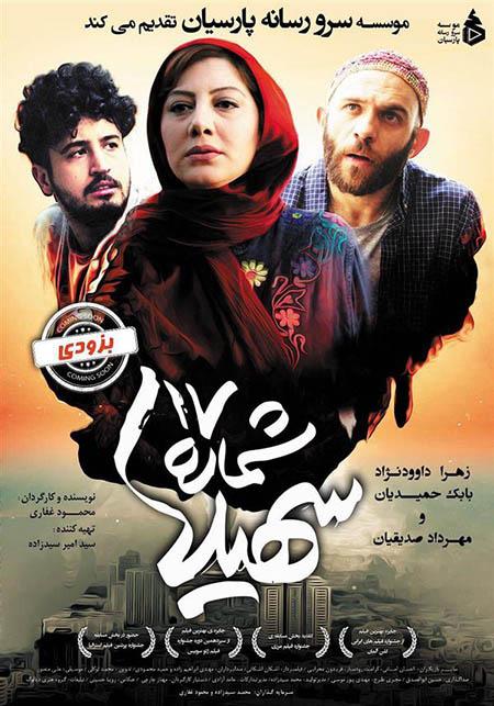 دانلود فیلم سینمایی شماره 17 سهیلا با لینک مستقیم