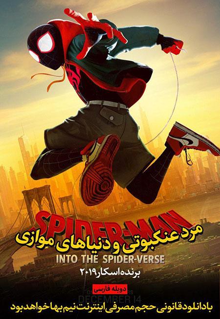 دانلود فیلم سینمایی مرد عنکبوتی و دنیاهای موازی با لینک مستقیم