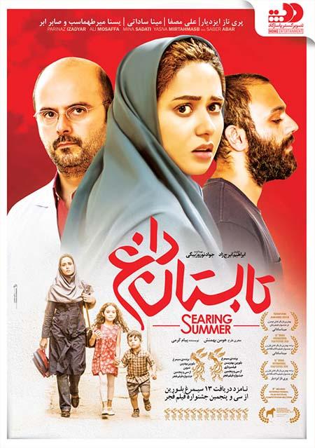 دانلود فیلم سینمایی تابستان داغ با لینک مستقیم