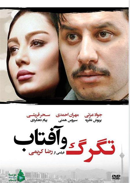 دانلود فیلم سینمایی تگرگ و آفتاب  با لینک مستقیم
