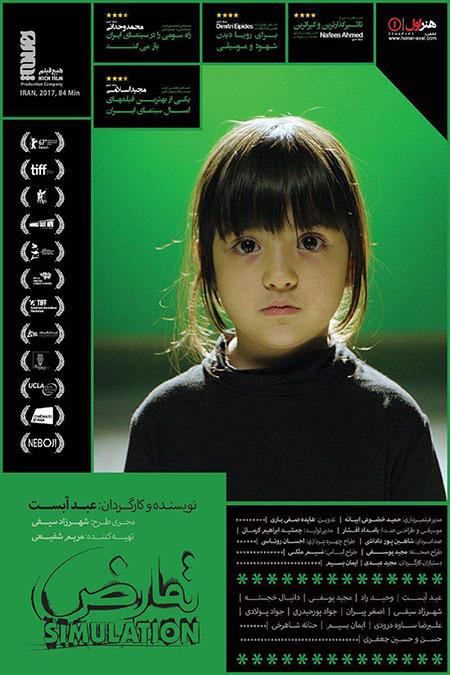 دانلود فیلم سینمایی تمارض با لینک مستقیم