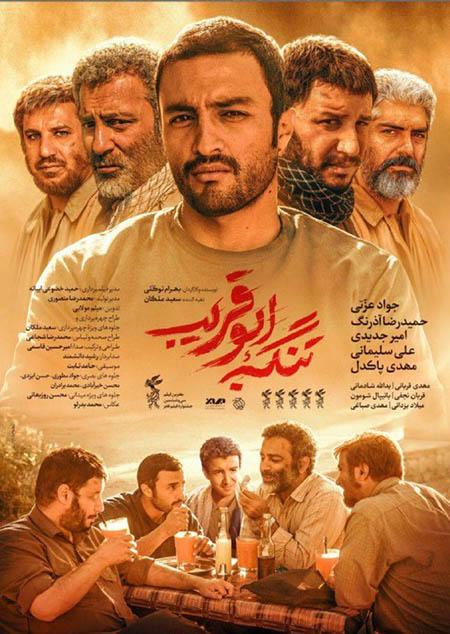 دانلود فیلم سینمایی تنگه ابوقریب با لینک مستقیم