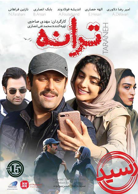 دانلود فیلم سینمایی ترانه با لینک مستقیم
